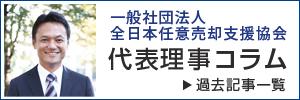 (社)全日本任意売却支援協会 代表理事コラム過去記事