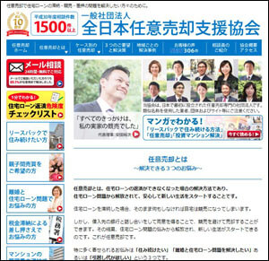 (社)全日本任意売却支援協会