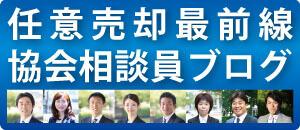 (社)全日本任意売却支援協会 相談員ブログ