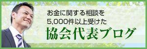 全日本任意売却支援協会 協会代表ブログ