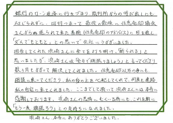 野村さんアンケート