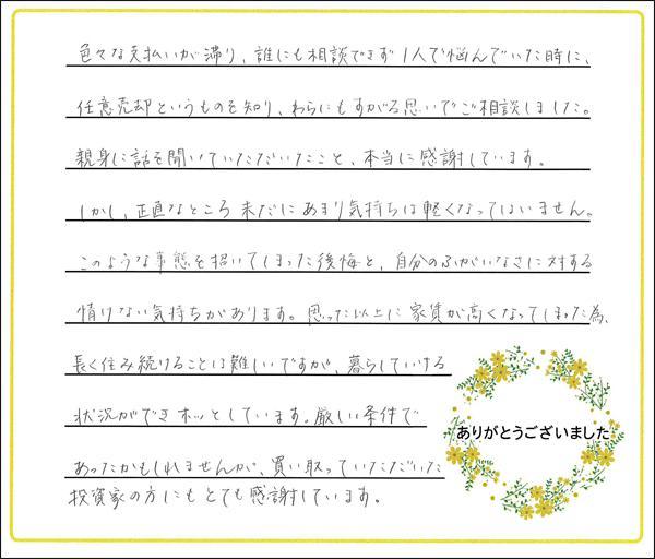 飯田さんアンケート
