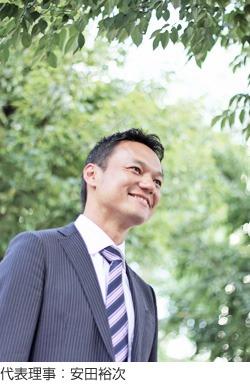 代表理事:安田裕次