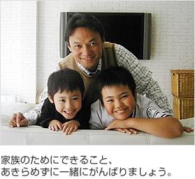 家族のためにできること、あきらめずに一緒にがんばりましょう。