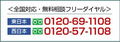 東日本:0120ー69ー1108、西日本:0120-57-1108