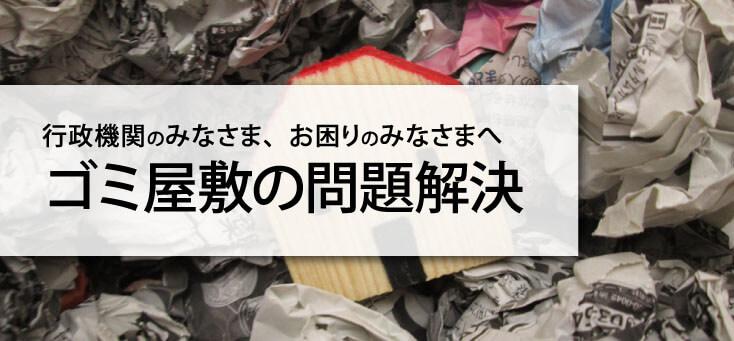 ゴミ屋敷の問題解決