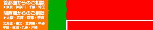 首都圏 0120-69-1108  関西圏0120-57-1108 他のエリア0120-57-1108