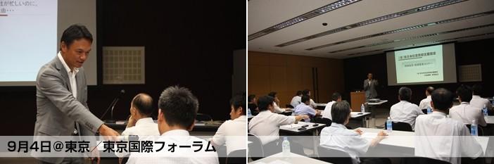 新規募集セミナー:2012年 9月4日(東京)