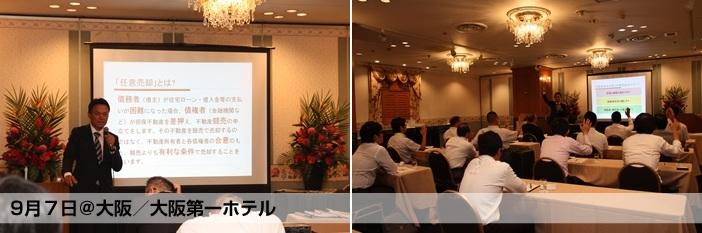 新規募集セミナー:2012年 9月7日(大阪)