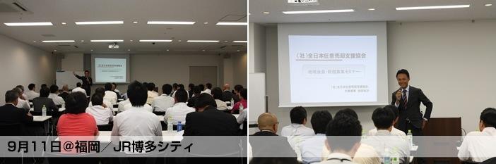 新規募集セミナー:2012年 9月11日(福岡)