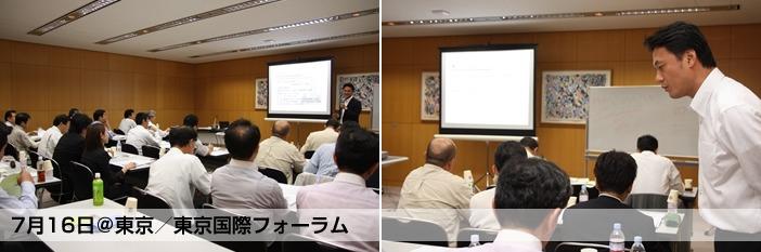 任意売却セミナー:2010年7月16日(東京)開催