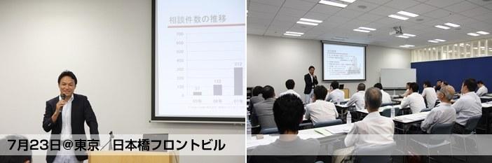 任意売却セミナー:2010年7月23日(東京)開催