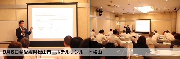 任意売却セミナー:2010年8月6日(愛媛)開催