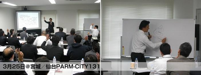 任意売却セミナー:2010年3月25日(仙台)