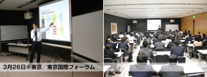 任意売却セミナー:2010年3月26日(東京)