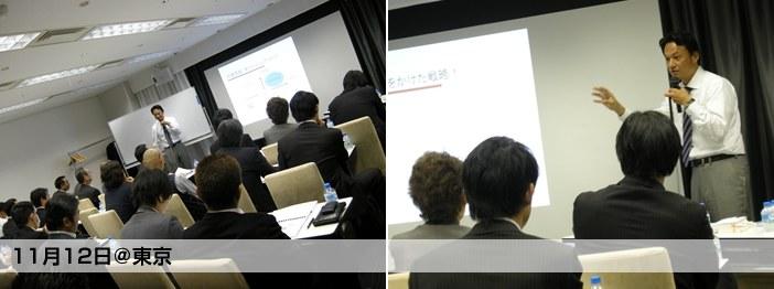 任意売却・全国9ヶ所セミナー:11月12日(東京)
