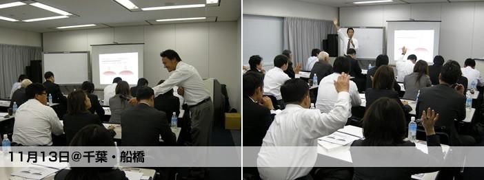 任意売却・全国9ヶ所セミナー:11月13日(千葉・船橋)
