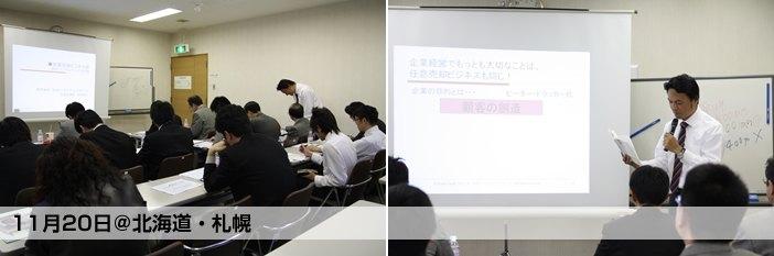 任意売却・全国9ヶ所セミナー:11月20日(北海道・札幌)
