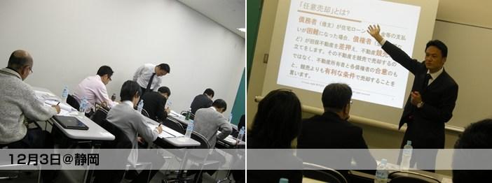 任意売却・全国9ヶ所セミナー:12月3日(静岡)