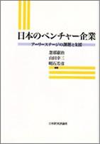 日本のベンチャー企業
