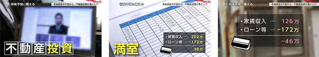 NHK/クローズアップ現代