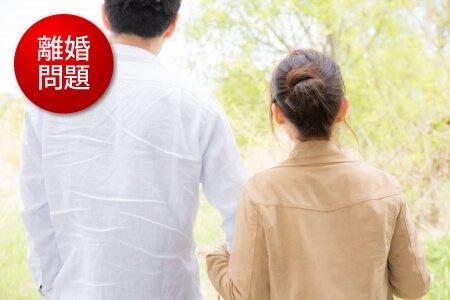 離婚の前でも、離婚の後でも、任意売却が可能