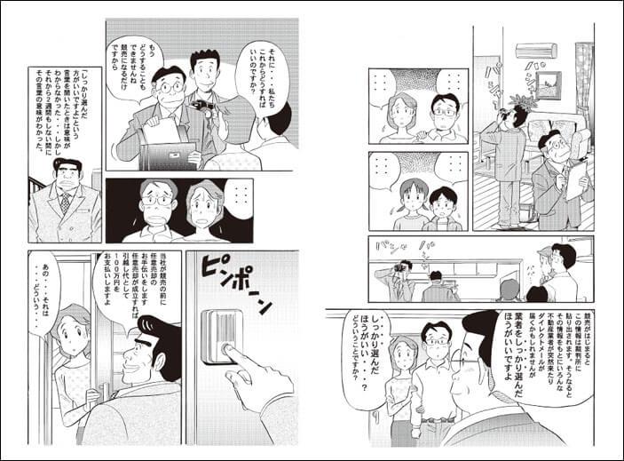 漫画(競売になると)