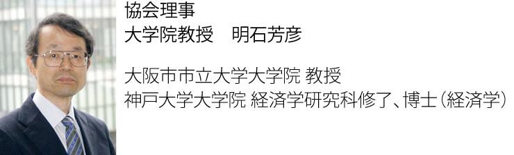 協会理事 明石