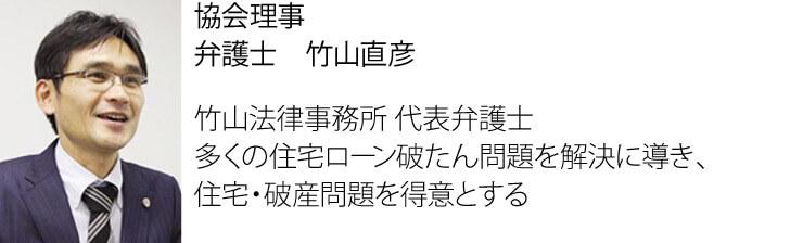 協会理事 竹山