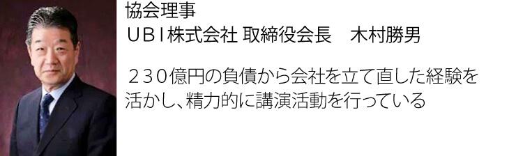協会理事 木村勝男