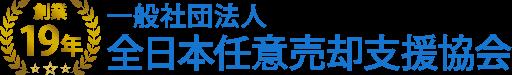 一般社団法人全日本任意売却支援協会