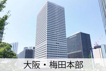 大阪・梅田本部