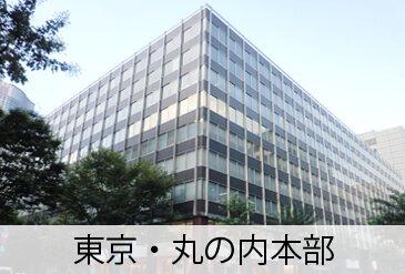 東京・丸の内本部
