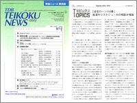 帝国データバンク/帝国ニュース関西版1