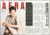 朝日新聞/アエラ1