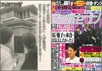小学館/女性セブン1