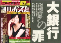 小学館/週刊ポスト1