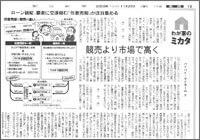 朝日新聞・日刊1