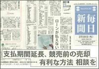 毎日新聞・日刊1