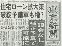 東京新聞・日刊1