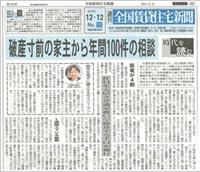 全国賃貸住宅新聞/週刊