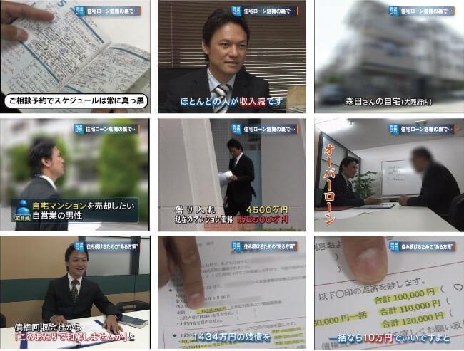 TBS/報道特集NEXT2