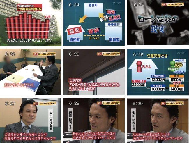 朝日放送/NEWSゆう+2