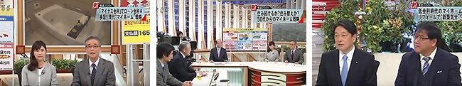 フジテレビ/新報道2001