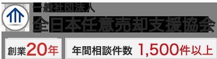 一般社団法人 全日本任意売却支援協会 平成30年度相談件数1,500件以上