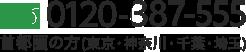 首都圏の方 (東京・神奈川・千葉・埼玉) 0120-387-555