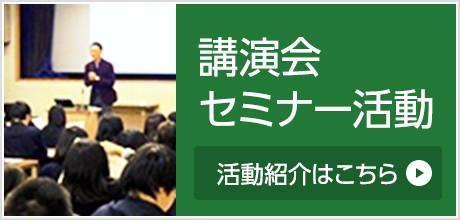 講演会・セミナー活動