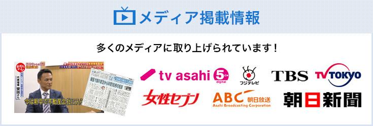 メディア掲載情報 多くのメディアに取り上げられています! tvasahi フジテレビ TBS TVTOKYO 女性セブン ABC朝日方法 朝日新聞