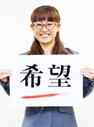 専門相談員 武井