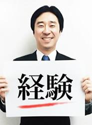 専門相談員 浜崎